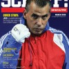 Preview March 2015 Issue of Scrapp! Fight Magazine For FREE